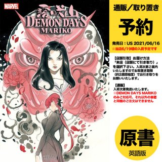 【予約】DEMON DAYS MARIKO #1(US2021年06月16日発売予定)