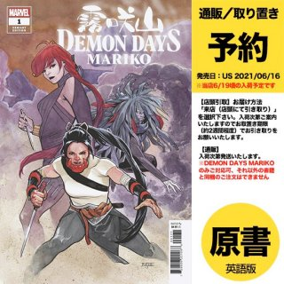 【予約】DEMON DAYS MARIKO #1 ASRAR VAR(US2021年06月16日発売予定)