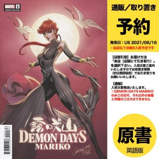 【予約】DEMON DAYS MARIKO #1 JS CAMPBELL VAR(US2021年06月16日発売予定)