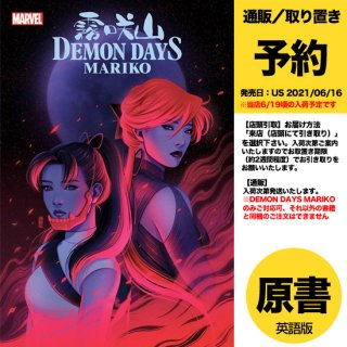 【予約】DEMON DAYS MARIKO #1 BARTEL VAR(US2021年06月16日発売予定)