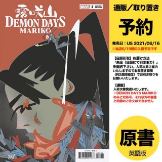 【予約】DEMON DAYS MARIKO #1 VEREGGE VAR(US2021年06月16日発売予定)