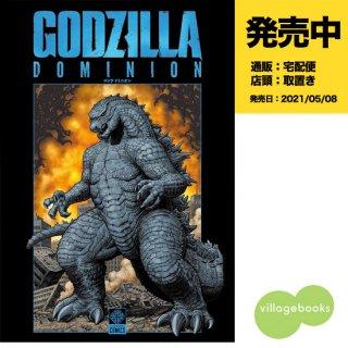 【予約】ゴジラ:ドミニオン(2021年05月08日発売予定)