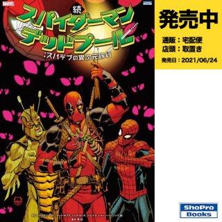 【予約】続 スパイダーマン/デッドプール Vol.4(仮)(2021年6月24日発売予定)