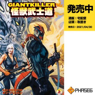 【予約】ジャイアントキラー 怪獣武士道 上【通常版】(2021年4月30日発売予定)