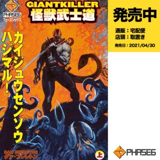 ジャイアントキラー 怪獣武士道 上【限定版】