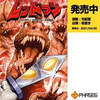 レッドマン VOLUME1【新装版】