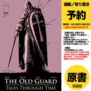 【予約】OLD GUARD TALES THROUGH TIME #3 (OF 6) CVR A FERNANDEZ(US2021年06月23日発売予定)