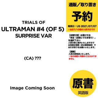 【予約】TRIALS OF ULTRAMAN #4 (OF 5) SURPRISE VAR(US2021年07月07日発売予定)