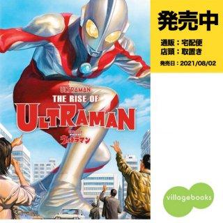【予約】ザ・ライズ・オブ・ウルトラマン(2021年08月02日発売予定)