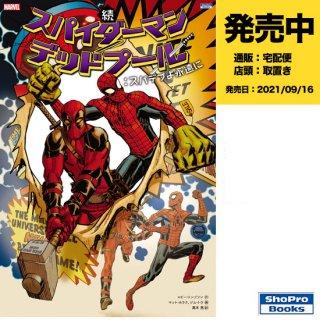 【予約】続 スパイダーマン/デッドプール:スパデプよ永遠に(2021年9月16日発売予定)
