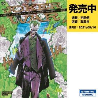 【予約】ジョーカー・ウォー:コラテラル・ダメージ<上>(仮)(2021年9月16日発売予定)