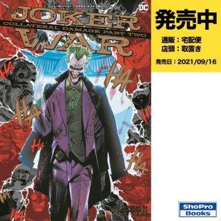 【予約】ジョーカー・ウォー:コラテラル・ダメージ<下>(仮)(2021年9月16日発売予定)