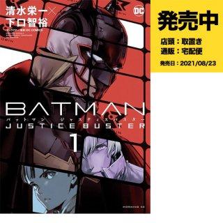 BATMAN JUSTICE BUSTER (1)