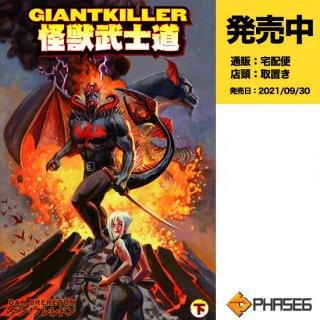 【予約】ジャイアントキラー 怪獣武士道 下【通常版】(2021年9月30日発売予定)