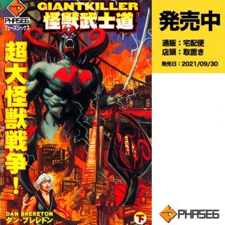 【予約】ジャイアントキラー 怪獣武士道 下【限定版】(2021年9月30日発売予定)