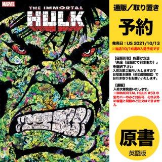 【予約】IMMORTAL HULK #50 MR GARCIN VAR(US2021年10月13日発売予定)