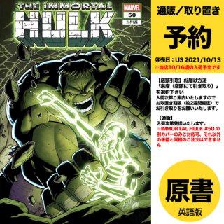 【予約】IMMORTAL HULK #50 RON LIM VAR(US2021年10月13日発売予定)