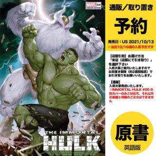【予約】IMMORTAL HULK #50 INHYUK LEE VAR(US2021年10月13日発売予定)
