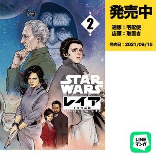 STAR WARS/レイア -王女の試練- 第2巻
