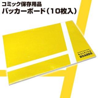 【予約】リーフ保存用バッカーボード[10枚入](2021年9月下旬販売開始予定)