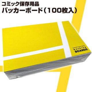 【予約】リーフ保存用バッカーボード[100枚入](2021年9月下旬販売開始予定)