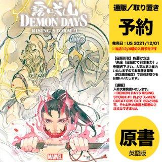 【予約】DEMON DAYS RISING STORM #1(US2021年12月01日発売予定)