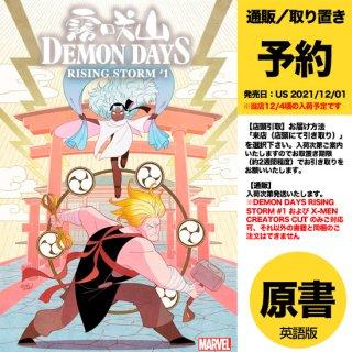 【予約】DEMON DAYS RISING STORM #1 GURIHIRU VAR(US2021年12月01日発売予定)