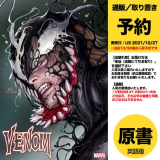 【予約】VENOM #1 INHYUK LEE VAR(US2021年10月27日発売予定)