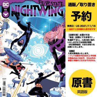 【予約】NIGHTWING #86 CVR A BRUNO REDONDO (FEAR STATE)(US2021年11月16日発売予定)