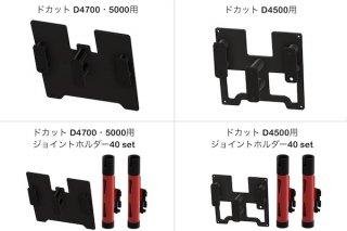 システムプレートサイド用 D4700・5000 / D4500