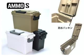 AMMO-BOX   アーモボックス S
