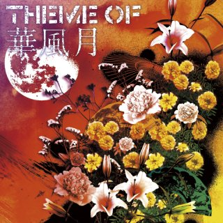 Theme of 華風月