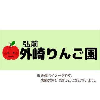 外崎りんご園オリジナルタオル