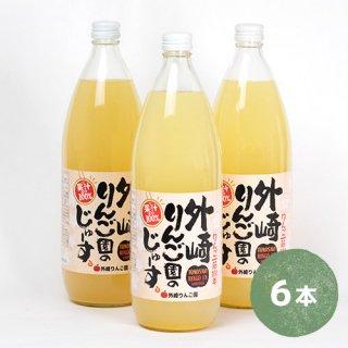 りんごジュース 1Lx6本