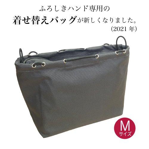 【新作】Mサイズ バッグインバッグ 送料無料(メール便)