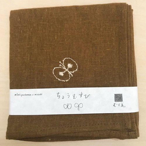 数量限定 50cm ミナペルホネン リネン刺繍【帯付】 choucho ブラウン