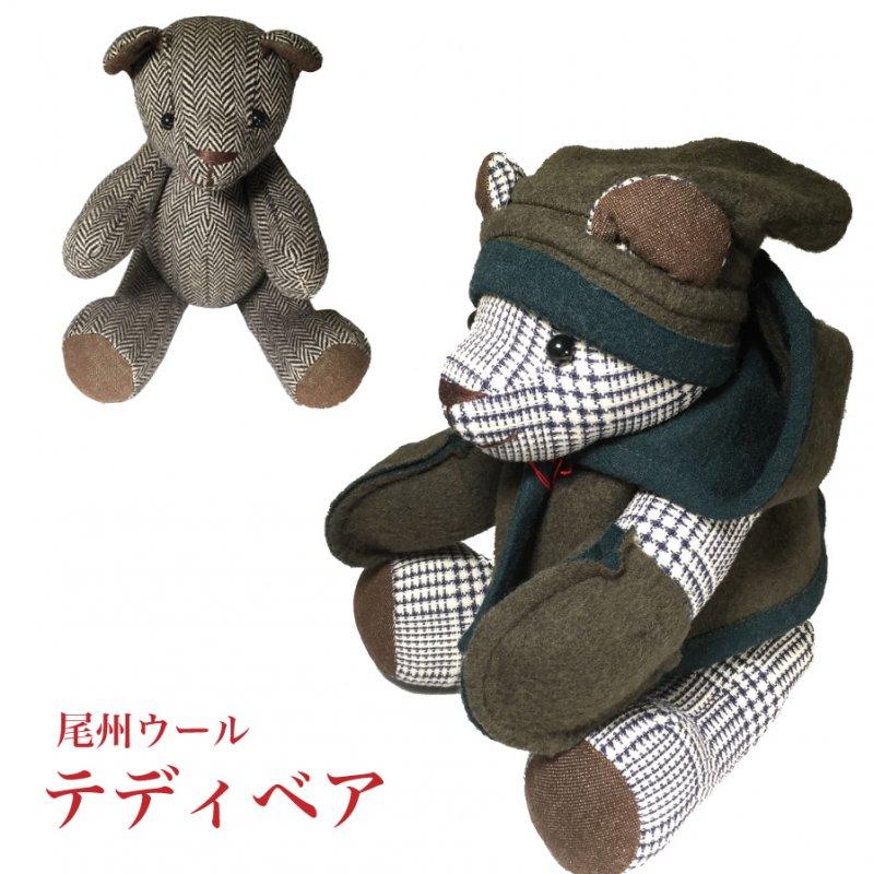 テディベア ぬいぐるみ 尾州毛織物 日本製