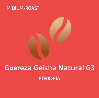 エチオピア ゲレザ ゲイシャナチュラルG3 200g(郵送)水曜日焙煎
