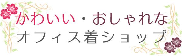 事務服通販・会社制服専門店【かわいい・おしゃれなオフィス着ショップ】