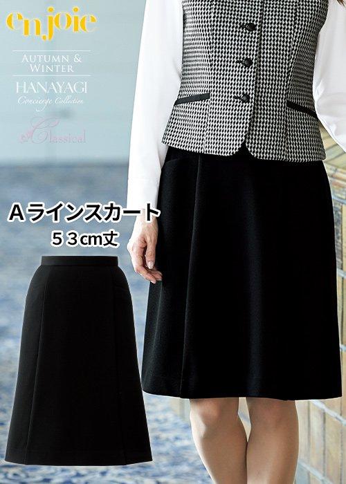 商品型番:51453 美しい麗人スタイルをお約束!事務服Aラインスカート ジョア 51453
