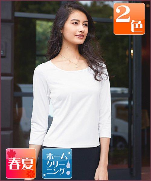 【七分袖】着回し自由!シンプルなカットソー|カーシーカシマ EWT050