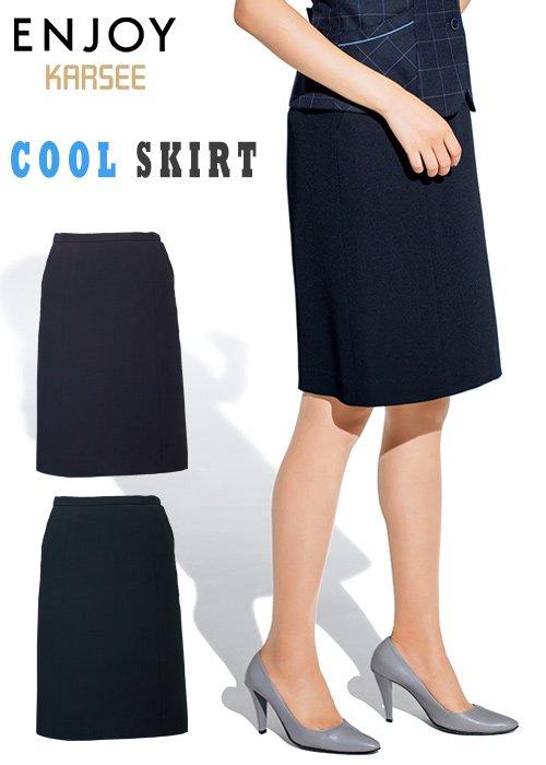 究極に涼しい!歩きやすくて美しい、ノンストレスセミタイトスカート|カーシーカシマ ESS621