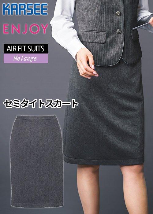 ≪無地≫自在にクロスコーディネート!ストレッチニットセミタイトスカート|カーシーカシマ EAS416