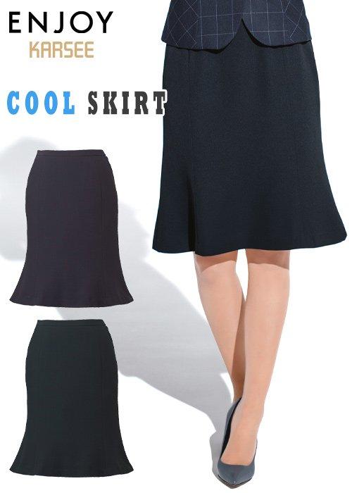 究極に涼しいマーメイドラインスカート|カーシーカシマ ESS623