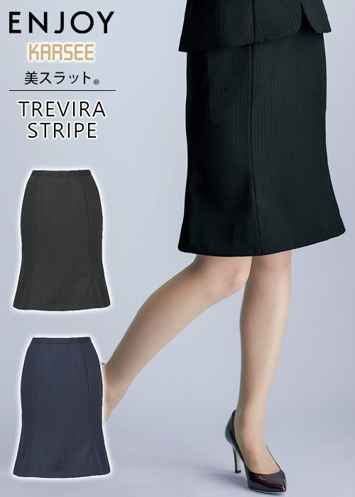 細く、かっこよく!を強調するマーメイドラインスカート