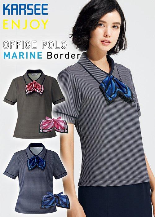 この夏一番のオフィスに映えるボーダー柄ニットポロシャツ|カーシーカシマ ESP557