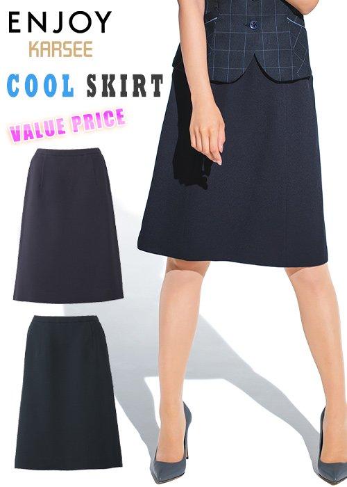 《バリュープライス》究極に涼しいノンストレスAラインスカート|カーシーカシマ ESS666
