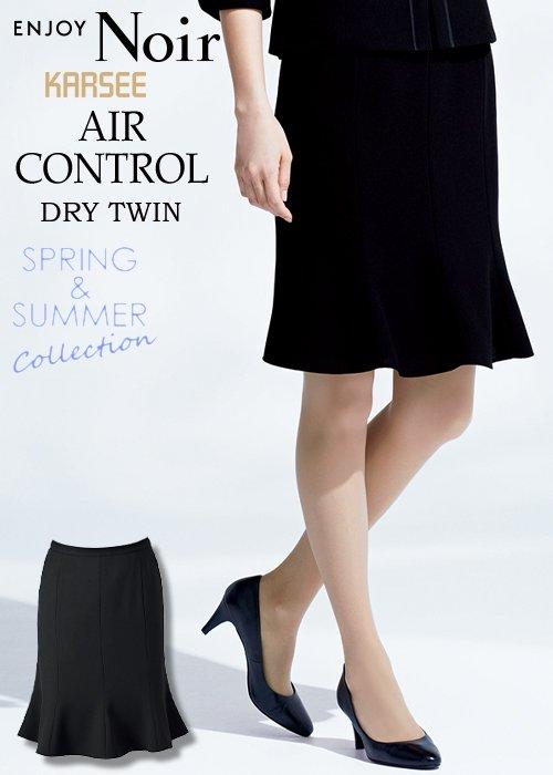 究極の涼しさを体感できる、マーメイドラインスカート