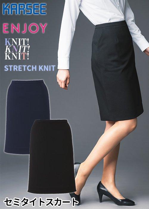 伸びやかで美しい脚さばきのストレッチニットセミタイトスカート|カーシーカシマ EAS687