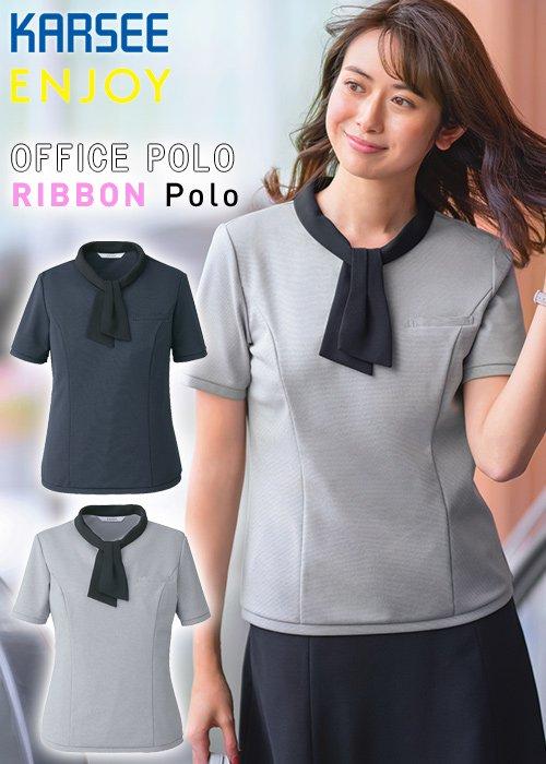 商品型番:ESP706  エレガントな配色衿のニット素材で上品なオフィスポロシャツ カーシーカシマ ESP706